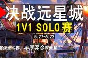 《明日之后》1V1solo赛来袭,决战远星城,谁才是国服第一?