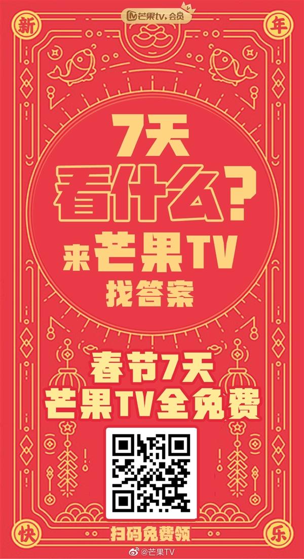 春节7天芒果TV会员免费领:付费内容免费看