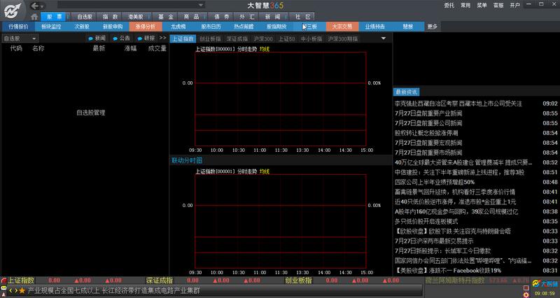 大智慧365中文字字幕在线中文无码