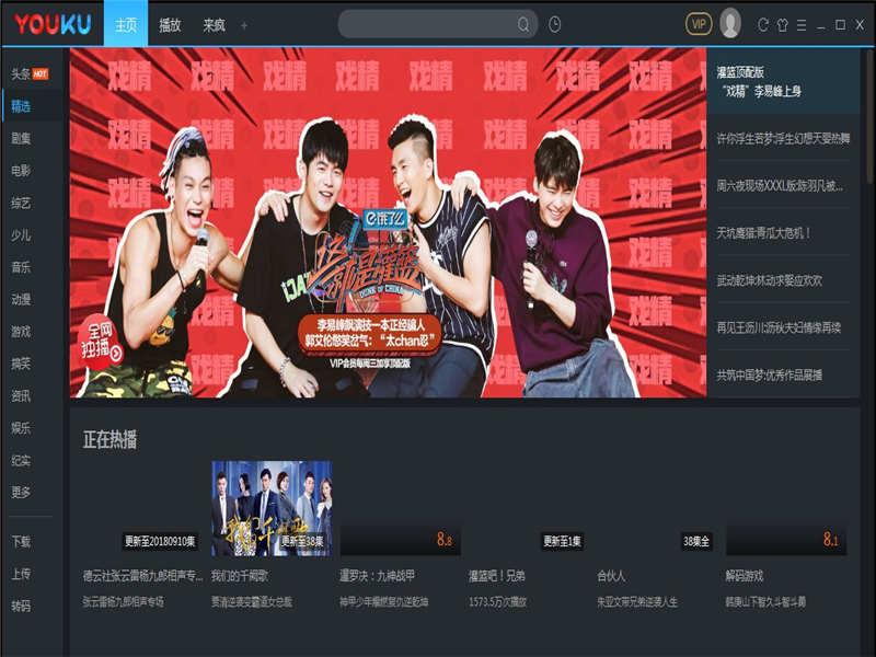 优酷客户端中文字字幕在线中文无码