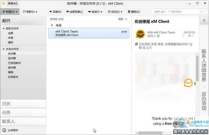 eM Client(免费邮件客户端) 中文字字幕在线中文无码