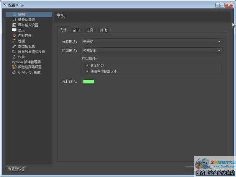 Krita(图形编辑软件)  32位中文字字幕在线中文无码