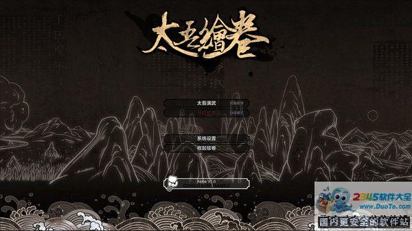 太吾绘卷 中文版中文字字幕在线中文无码