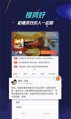 九游app软件截图4