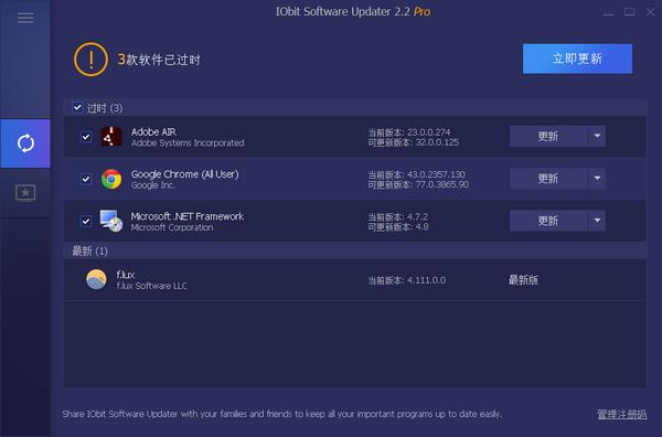 IObit Software Updater(软件更新中文字字幕在线中文无码)中文字字幕在线中文无码