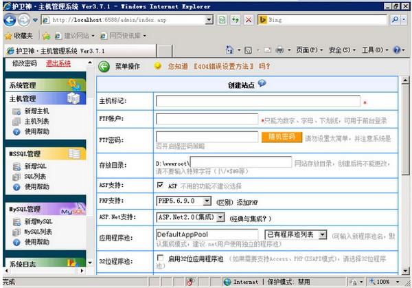 护卫神主机大师中文字字幕在线中文无码
