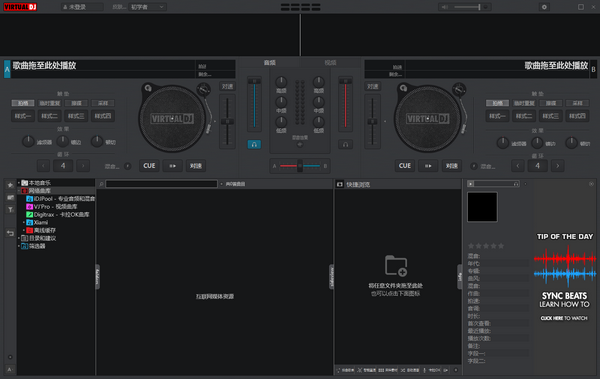 先锋2000模拟打碟机(Virtual DJ)