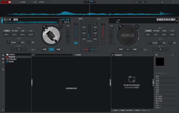 先锋2000模拟打碟机(Virtual DJ)中文字字幕在线中文无码