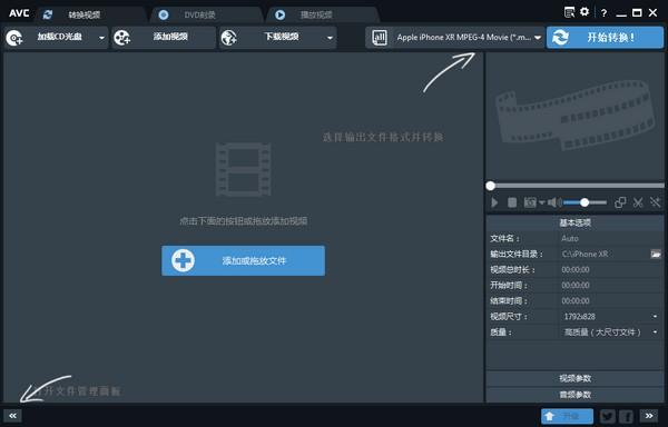 Any Video Converter(万能视频转换工具)下载