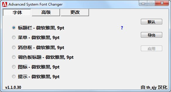 Advanced System Font Changer(系统字体更换工具)下载