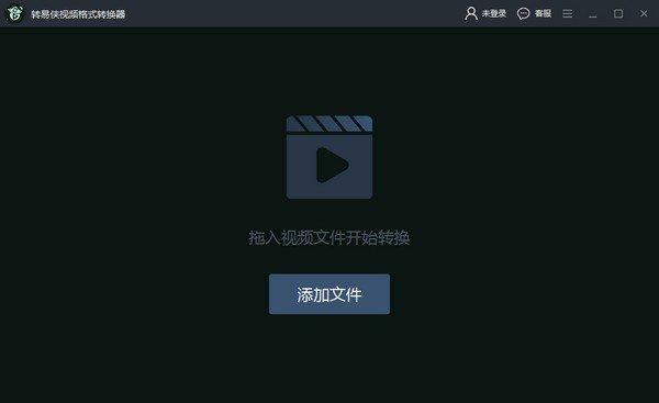 转易侠视频格式转换器