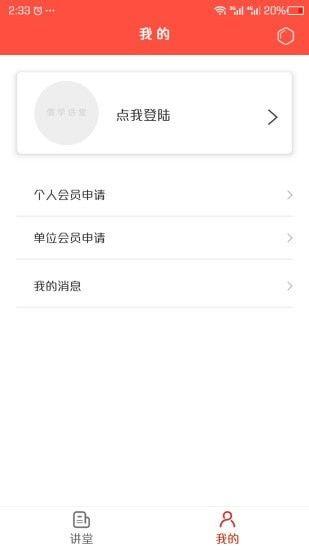 儒学讲堂软件截图0