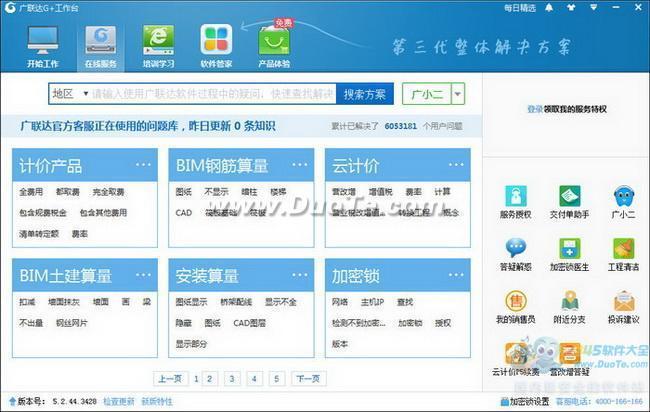 广联达G+工作台下载