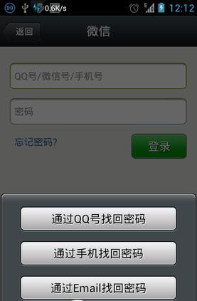 忘记了微信密码怎么办,微信密码忘了的解决方法