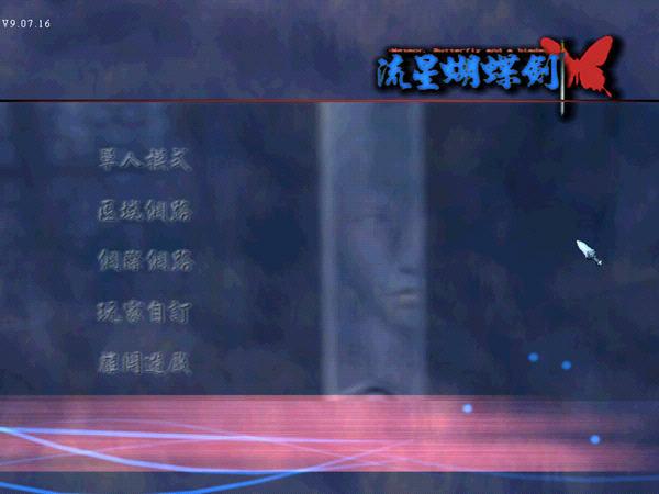 流星蝴蝶剑鬼组版 中文版下载