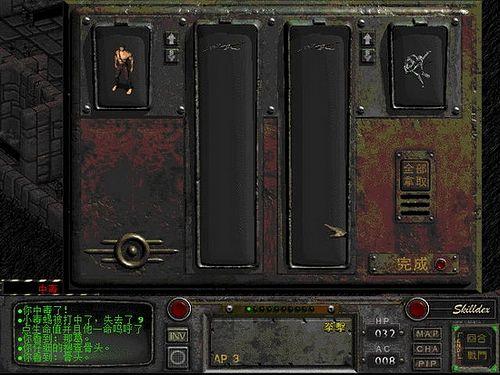 辐射2繁体中文版(fallout2)下载