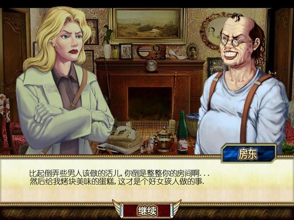 寻找埃尔哈特 中文版下载