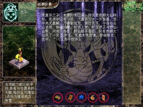 平妖传 中文版下载