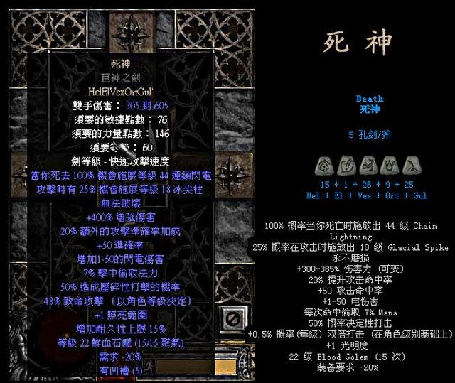 暗黑破坏神2 完整版下载