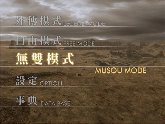 真三国无双4 中文版下载