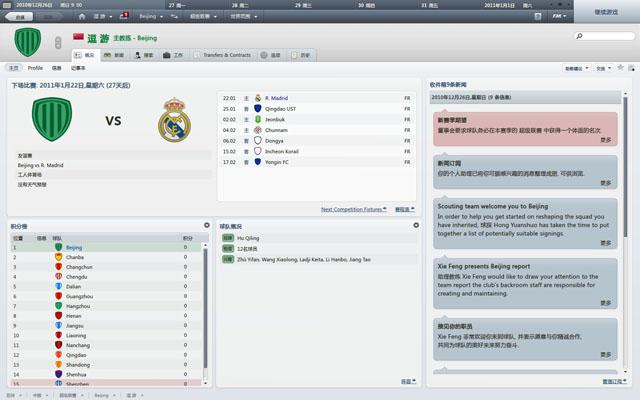 足球经理2012 中文版下载