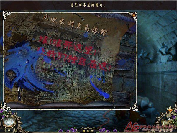 神秘追踪者3:黑岛 中文版下载