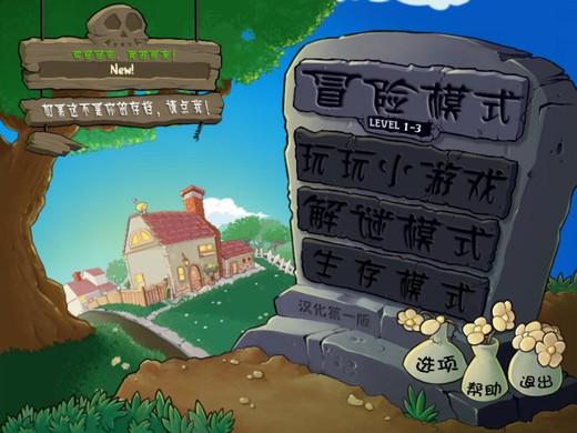 植物大战僵尸塔防版下载