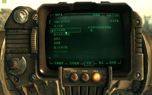 辐射3年度游戏版简体中文版(Fallout 3: Game of the Year Edition)下载