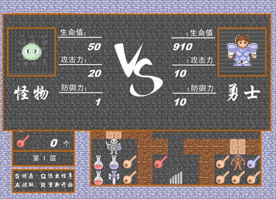魔塔游戏五合一 中文版下载