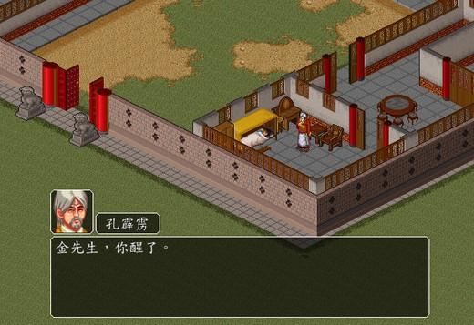 金庸群侠前传 中文版下载
