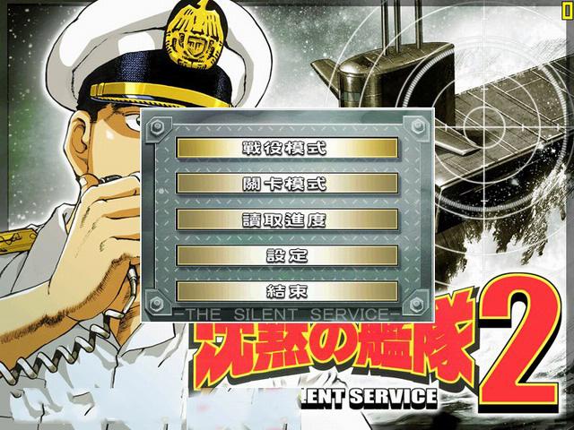沉默的舰队2 中文版下载