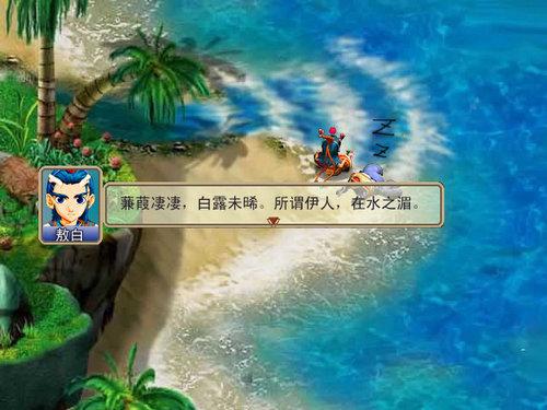 梦幻西游单机版之梦幻群侠传 中文版下载