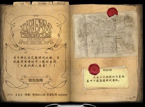 梦之旅5:水之书 中文版下载