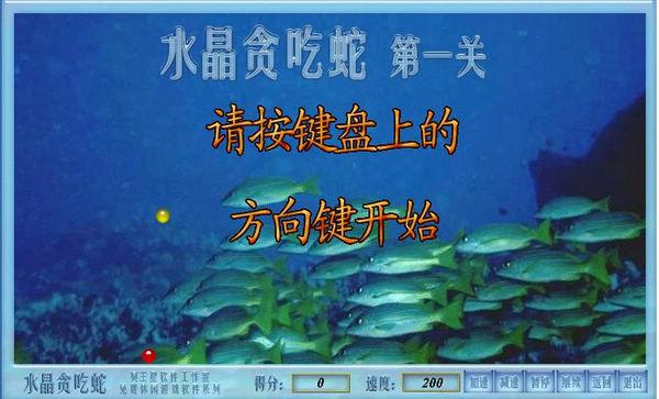 水晶贪吃蛇 中文版下载