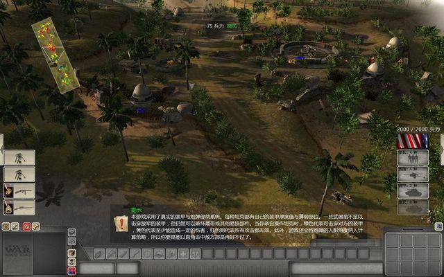 战争之人:突击小队 中文版下载