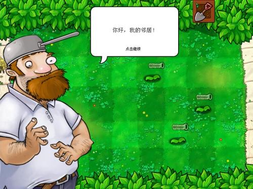 植物大战僵尸忍者版 中文版下载