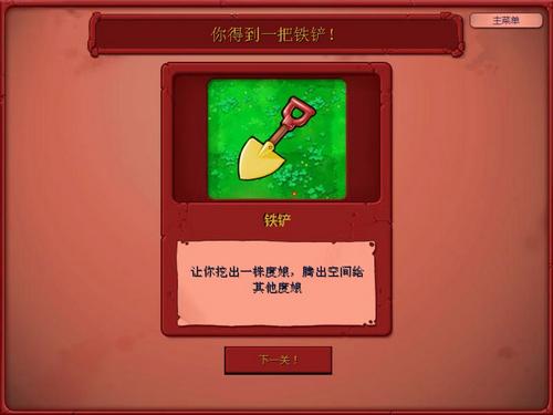 植物大战僵尸军事版 中文版下载