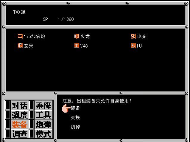 重装机兵:梦想起飞 中文版下载