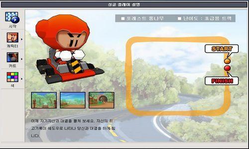 跑跑卡丁车 单机版下载