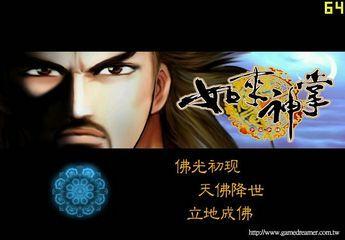 如来神掌:宇宙争雄 中文版
