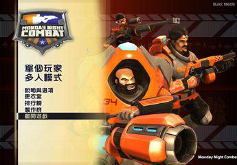 周一格斗之夜繁体中文版(Monday Night Combat)