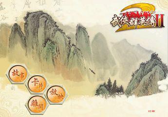 武侠群英传2 中文版