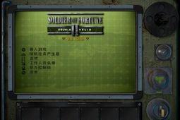 命运战士2:双重螺旋简体中文版(Soldier of fortune 2:Double Helix)