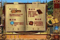 魔法岛之谜 中文版