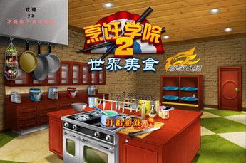 烹饪学院2:世界美食中文版(Cooking Academy 2:World Cuisine)