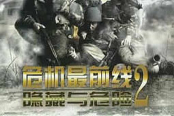 隐藏与危险2:军刀中队 中文版
