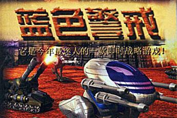 蓝色警戒简体中文版(State of War)