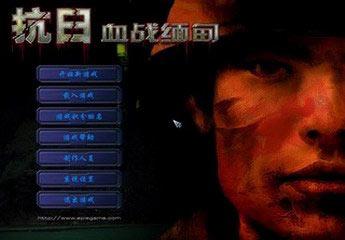 抗日-血战缅甸简体中�