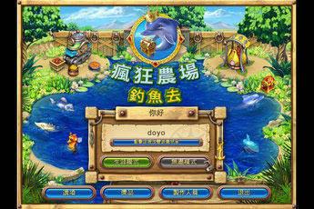 疯狂农场3:钓鱼 中文