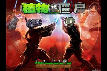 植物大战僵尸之星球大战版 中文版
